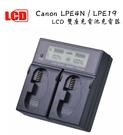 【EC數位】CANON EOS 1D4 1DX 1Ds 1DS4 1D Mark II 系列 雙槽高速充電器 LP-E19 LP-E4N LP-E4 雙充 電量顯示