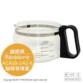 日本代購 Panasonic 國際牌 ACA10-142-K 咖啡 玻璃 壺 容器 適 NC-A56 NC-A57