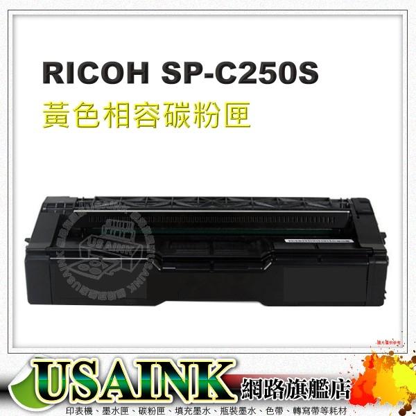 USAINK~RICOH SP C250S 黃色相容碳粉匣 適用:SP-C261DNw SP-C261SFNw/SPC261/C261/C250S/SPC250