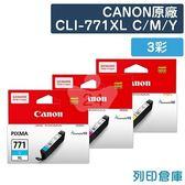 原廠墨水匣 CANON 3彩 高容量 CLI-771XL C+CLI-771XL M+CLI-771XL Y /適用 Canon MG5770/MG6870/MG7770/TS6070