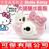 可傑  Fujifilm 富士 mini Hello Kitty 拍立得 專用 大頭貓 水晶殼 皮套 相機殼 保護殼