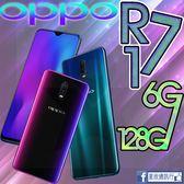 【星欣】OPPO R17 6.4吋新上市 6G/128G 高通670處理器 TYPE-C傳輸更快速 光感螢幕指紋辨識 搶購中