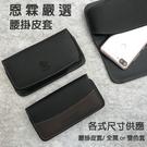 『手機腰掛式皮套』ASUS ZenFone4 ZE554KL Z01KD 5.5吋 橫式皮套 手機皮套 保護殼 腰夾