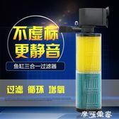 濾水器魚缸過濾器靜音三合一內置過濾器潛水泵魚缸水族箱沖氧泵過濾設備摩可美家