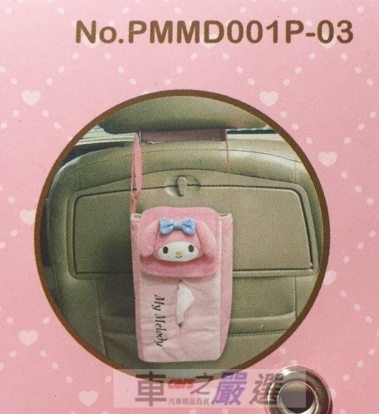 車之嚴選 cars_go 汽車用品【PMMD001P-03】Melody 美樂蒂 可愛汽車用品系列 面紙盒套袋(可吊掛車內頭枕)