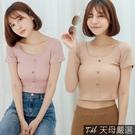 【天母嚴選】排釦方領彈性針織短版上衣(共...