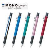 日本蜻蜓 TOMBOW MONO graph GRIP MODEL DPA-141 自動鉛筆0.5mm