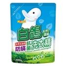 BAIGO 白鴿 防蟎抗菌 天然尤加利濃縮洗衣精 補充包 2000g【售完為止】【康鄰超市】