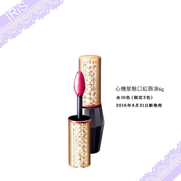 SHISEIDO資生堂  (2016年秋冬新發售) 心機星魅口紅唇凍6g [ IRiS 愛戀詩 ]