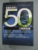 【書寶二手書T6/財經企管_HIH】影響全世界的50個經典思維_麥冬