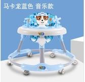 學步車嬰兒學步車防O型腿側翻男寶寶女孩小多功能6-7-18個月可坐起步車 【全館免運】