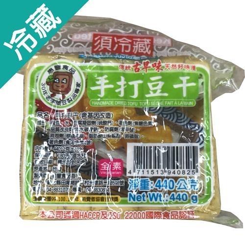 古早味手打豆干440G/包【愛買冷藏】