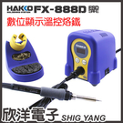 HAKKO 日本白光牌 座上型數位顯示防靜電溫控烙鐵組 (FX-888D)