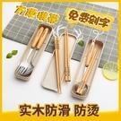 筷子勺子套裝兒童筷子叉子便攜式單人裝收納盒木質學生餐具三件套 黛尼時尚精品