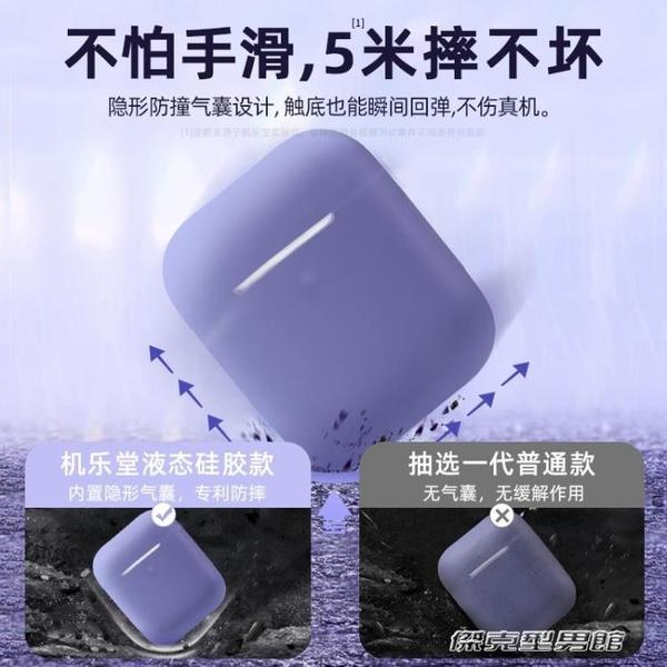 【快出】耳機套airpods保護套airpodspro耳機套蘋果airpods2二代液態矽膠藍芽無線