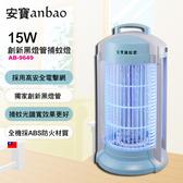 豬頭電器(^OO^) - anbao 安寶 15W創新黑燈管捕蚊燈【AB-9649】