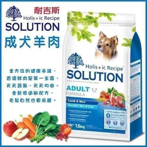 *WANG*耐吉斯SOLUTION-成犬/羊肉+田園蔬果(小顆粒)飼料-1.5kg