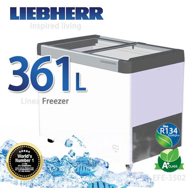 LIEBHERR德國利勃 361L玻璃推拉冷凍櫃【EFE-3502】