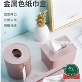 多功能紙巾盒客廳家用抽紙盒茶幾卷紙筒桌面紙盒【福喜行】