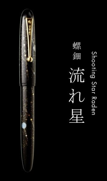 並木NAMIKI-YUKARI-螺鈿・研出蒔繪-流星(Shooting Star Raden)