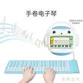 手卷電子鋼琴鍵盤Q1兒童便攜式樂器玩具早教機適用zzy7684