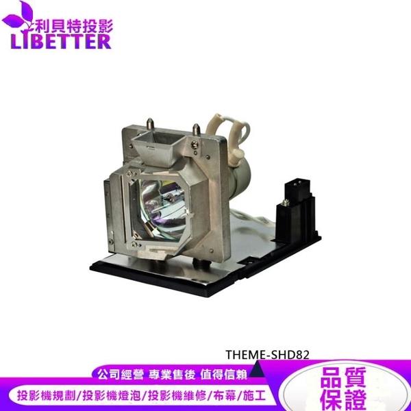 OPTOMA BL-FU220D 副廠投影機燈泡 For THEME-SHD82