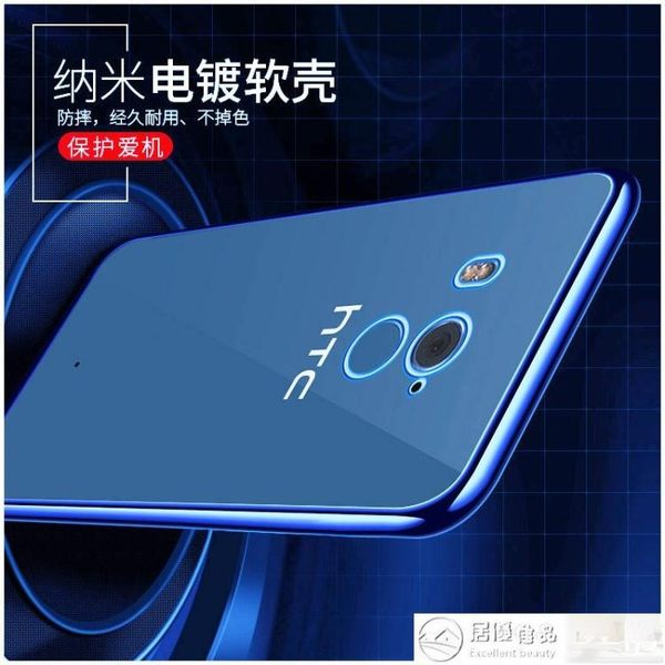 HTC U11PLUS手機殼u11 保u11全包硅膠 u11plus軟套防摔男女款 居優佳品