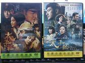 影音專賣店-U07-043-正版DVD*港片【太平輪1(亂世浮生)+2(驚濤摯愛)/套裝】-