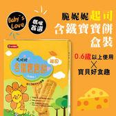 nutrinini脆妮妮 - 起司含鐵寶寶餅 (盒裝)