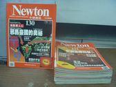 【書寶二手書T5/雜誌期刊_QNU】牛頓_130~151期間_10本合售_邪馬臺國的奧秘等