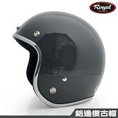 送長鏡 ROYAL 安全帽 復古帽 黑灰 鋁邊 精裝版|23番 3/4罩 半罩復古帽 復古安全帽