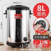 大容量不銹鋼電熱奶茶桶商用保溫桶奶茶店加熱桶開水桶熱水燒水桶CY『小淇嚴選』