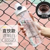 大容量便攜刻度防摔動水杯子塑料健身水瓶【小檸檬3C】