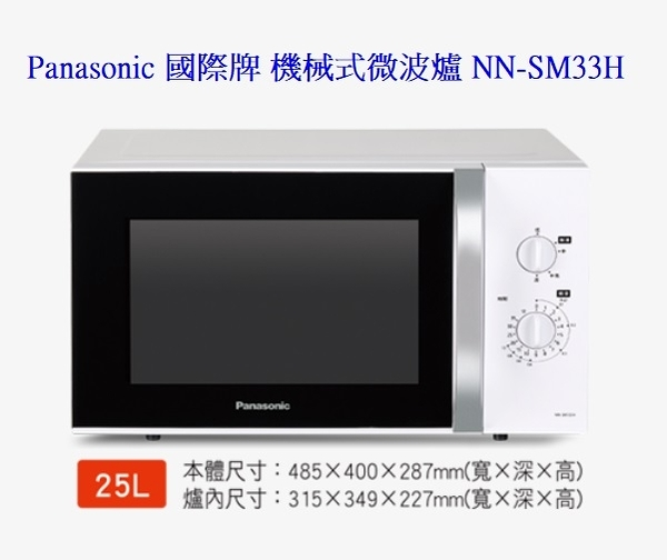 Panasonic 國際牌 機械式微波爐 NN-SM33H