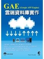 二手書博民逛書店 《GAE(Google App Engine)雲端資料庫實作(附光碟)》 R2Y ISBN:9789862575253│張東淼