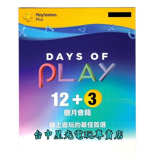 線上發送序號【PS4週邊 可刷卡】☆ PlayStation PLUS 12+3個月會籍 ☆【15個月】台中星光電玩