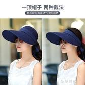 遮陽帽遮陽帽女夏韓版太陽帽防曬帽潮大沿防紫外線戶外騎行百搭空頂帽子 金曼麗莎