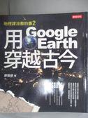 【書寶二手書T1/科學_XBY】用Google Earth穿越古今:地理課沒教的事2_廖振順