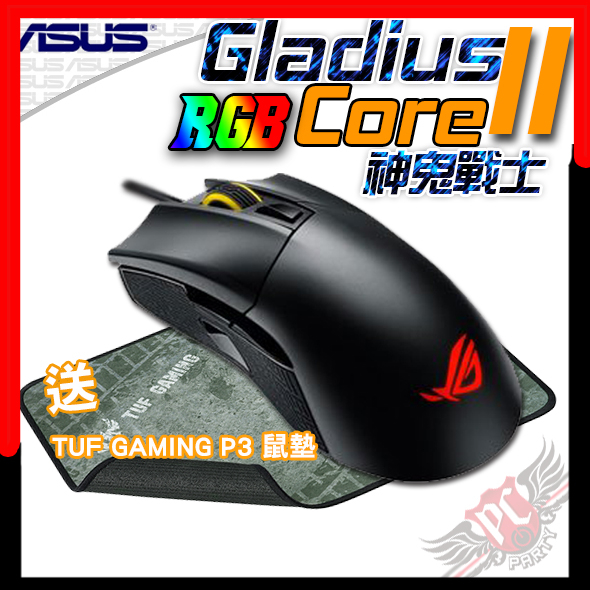 [ PC PARTY ] 送鼠墊 華碩 ASUS ROG Gladius II Core RGB 神鬼戰士 電競滑鼠