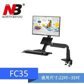 【NB】FC35/22-35吋桌上型氣壓式液晶螢幕架《適用電競螢幕》