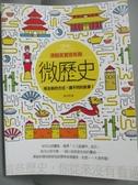 【書寶二手書T4/歷史_YJH】微歷史:清朝其實很有趣_鄧永飛