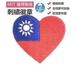 Taiwan 中華民國國旗 熨斗繡片貼 造型 布標 背膠徽章 熨燙布標 個性化 Flag Patch貼紙 布藝貼布1入