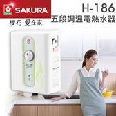 【有燈氏】櫻花 五段調溫 瞬熱 電熱水器 瞬間加熱【H-186】