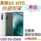 HTC U20 5G 手機 8G/256G,送 空壓殼+滿版玻璃保護貼,24期0利率