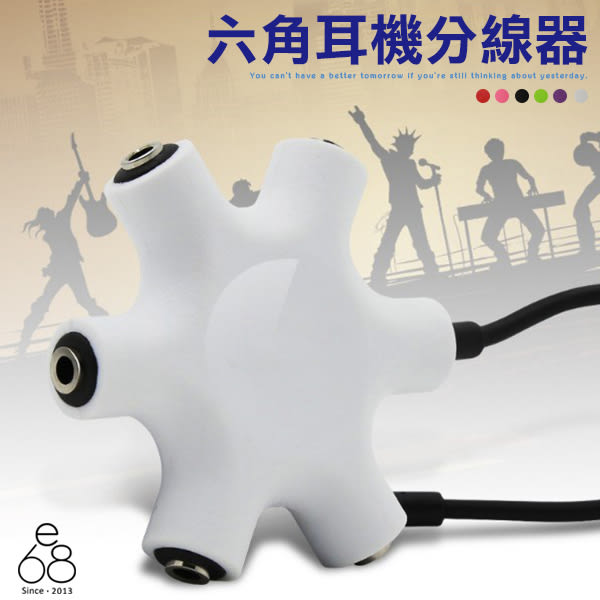 E68精品館 一分多 六角 耳機 3.5mm 分線器 音源線 轉接器 分享線 iPhone 6 PLUS ZenFone3 喇叭 S8 X9 X10