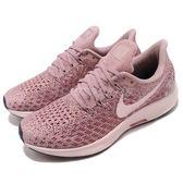 Nike 慢跑鞋 Wmns Air Zoom Pegasus 35 粉紅 粉色 透氣工程網面 氣墊避震 女鞋【PUMP306】 942855-601