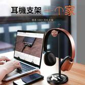 倍思 耳機支架 通用 小物件托盤 防滑底座 金屬 掛架 頭戴式耳機 直立式耳機架 耳機桌面支架