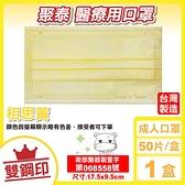 聚泰 雙鋼印 成人醫療口罩 (相思黃) 50入/盒 (台灣製造 CNS14774) 專品藥局【2017211】