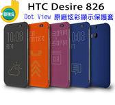 ✔Desire 826 原廠皮套HTC HC M170 /Desire 826 dual sim/A52 原廠炫彩顯示保護套/聯強公司貨