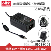 MW明緯 GS18A18-P1J 18V國際電壓桌上型變壓器 (18W)